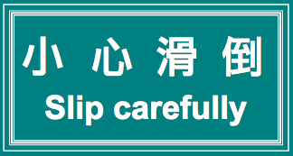 China Chinglish_Sign_Funny