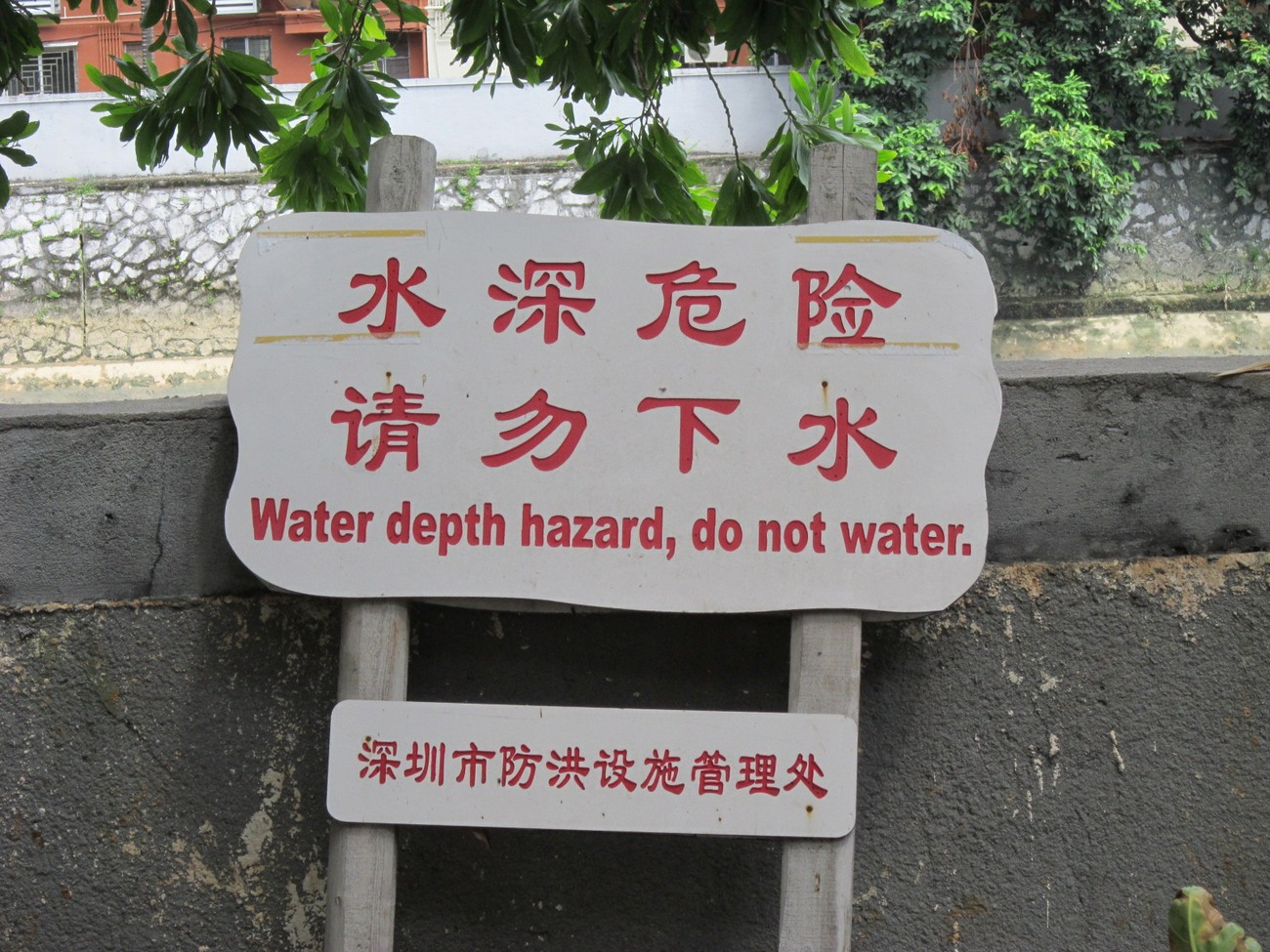 China Chinglish_in_Shenzhen